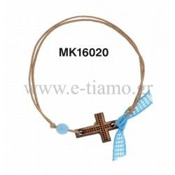 Μαρτυρικά Βάπτισης Αγοράκι Κοριτσάκι Βραχιολάκι σταυρός και χάντρα