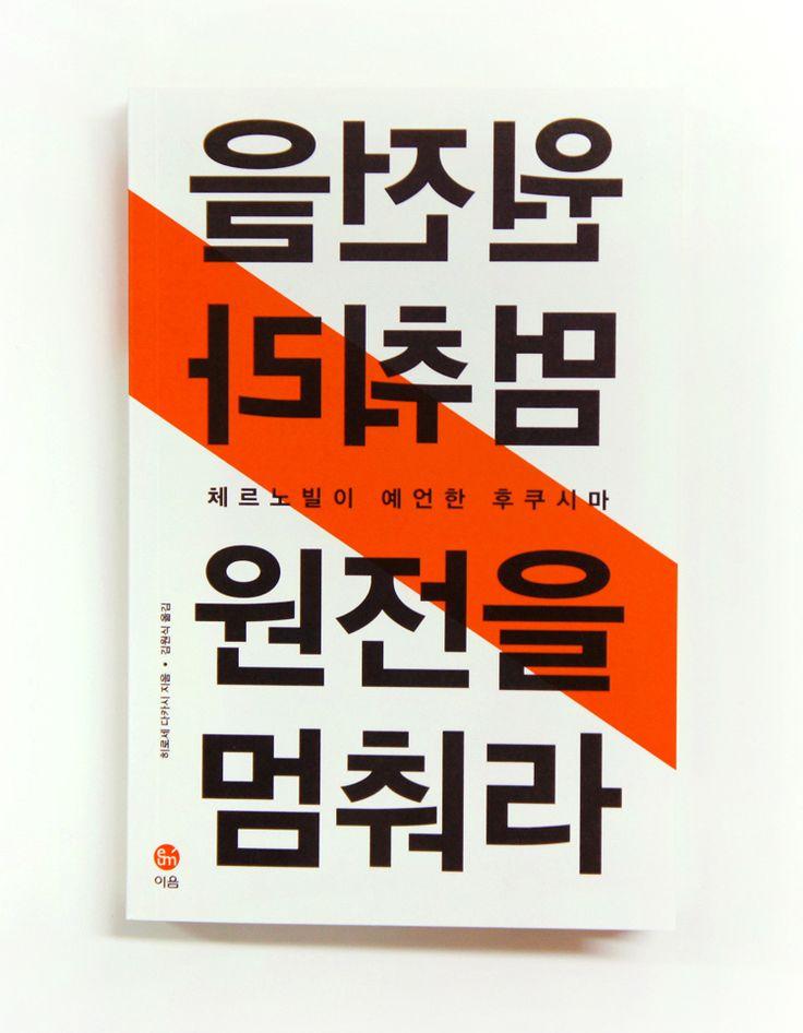hong × kim