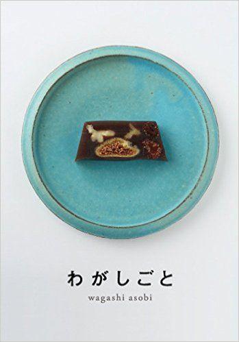 わがしごと / wagashi asobi - ホホホ座の遠方販売のページ