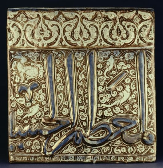 "Tile inscribed ""The Magnificent, The Beautiful"" - IRANIAN - DETROIT INSTITUTE OF ARTS"