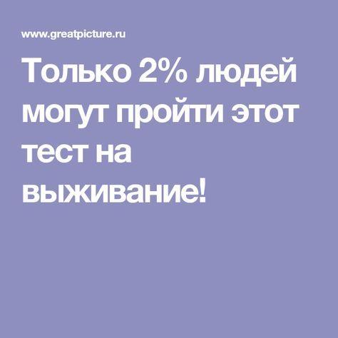 Только 2% людей могут пройти этот тест на выживание!