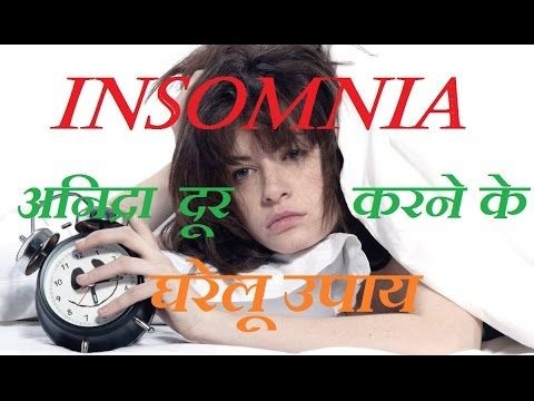 अनिद्रा रोग का उपचार Natural   Cures for Insomnia