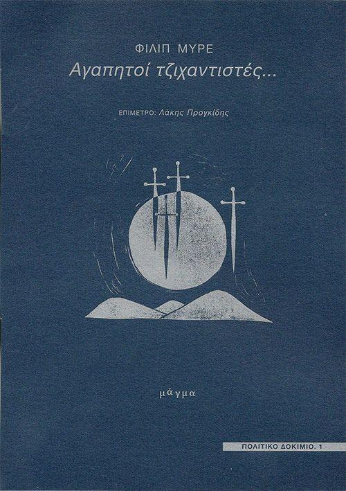 Ένα βιβλίο ενός σημαντικού Γάλλου διανοητή, του Φιλίπ Μυρέ, ο οποίος τολμά να προσεγγίσει την επίθεση στους δίδυμους πύργους μέσα από μια διαφορετική οπτική.