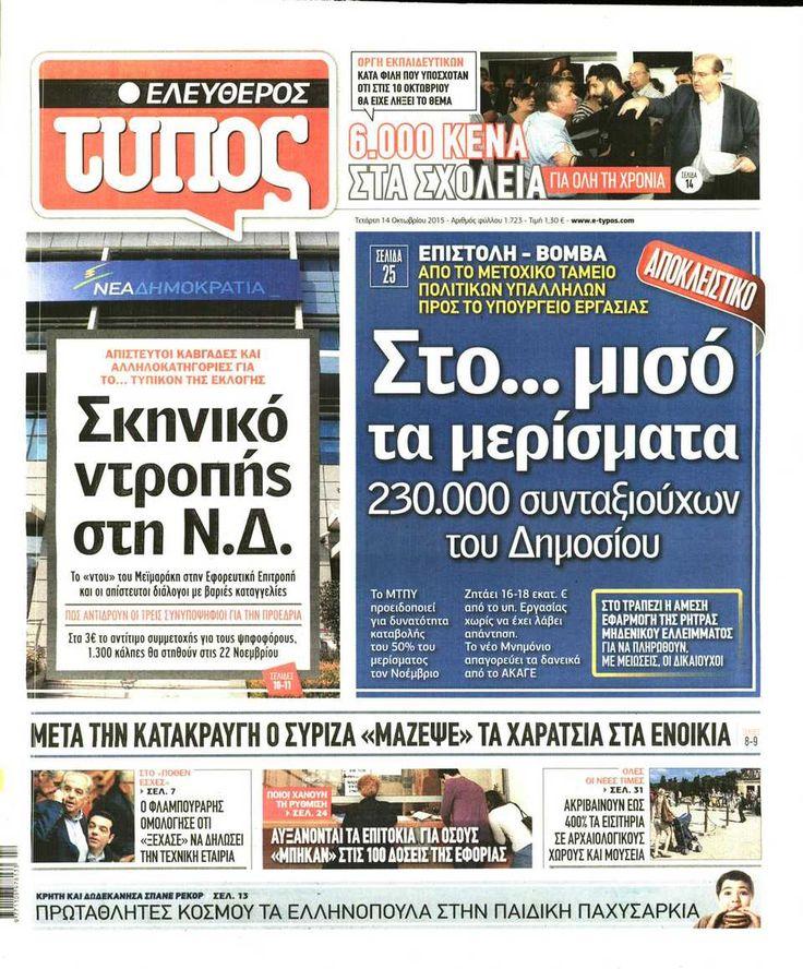 Εφημερίδα ΕΛΕΥΘΕΡΟΣ ΤΥΠΟΣ - Τετάρτη, 14 Οκτωβρίου 2015