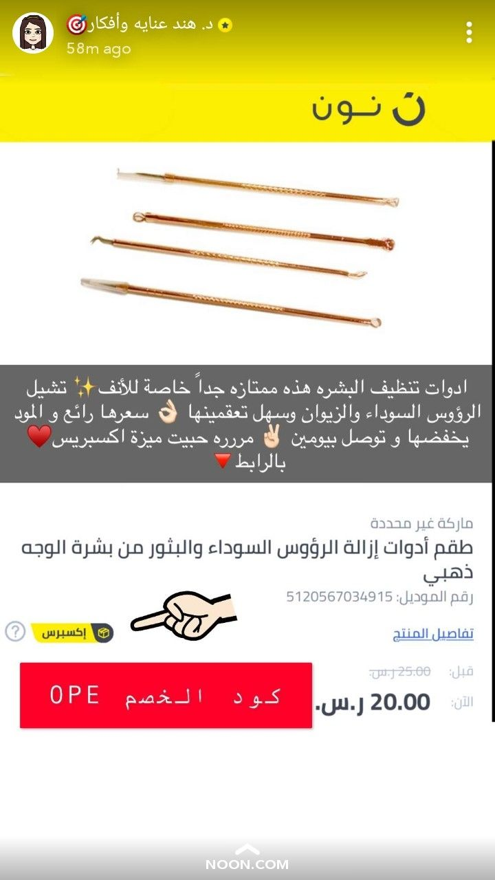 Pin By Samia On د هند عناية وأفكار Personal Care Jlo Care