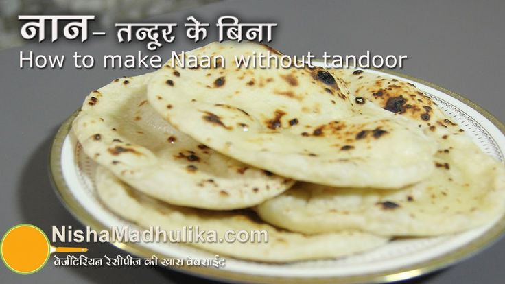 Naan without Tandoor - How to make naan on Tawa ?  -  hindi woman is explaining everything :) oh miss hindi! ;)