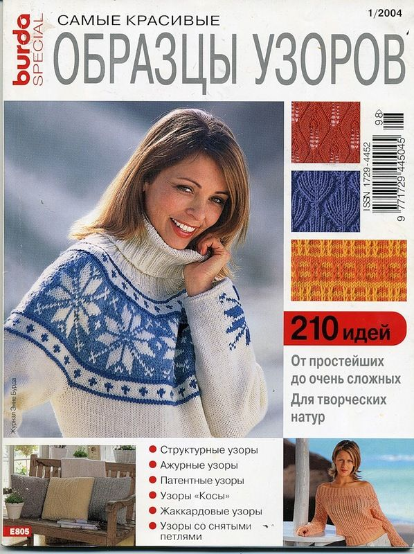 Самые красивые образцы узоров/BURDA. Обсуждение на LiveInternet - Российский Сервис Онлайн-Дневников