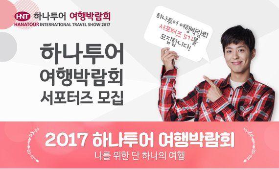 박보검 하나투어 170403 [ 출처 http://blog.naver.com/hanatourkr/220974679595 ]