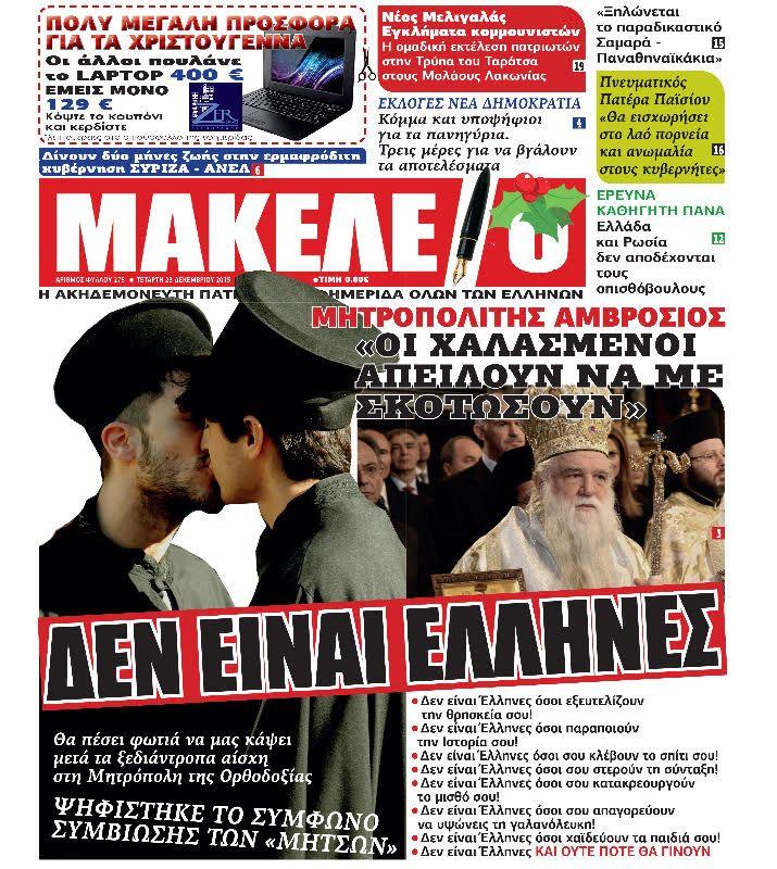 ΔΕΝ ΕΙΝΑΙ ΕΛΛΗΝΕΣ: Δεν είναι Έλληνες όσοι εξευτελίζουν την θρησκεία σου! Δεν είναι Έλληνες όσοι σου κλέβουν το σπίτι σου! Δεν είναι Έλληνες όσοι σου κατακρεουργούν το μισθό σου! ! Δεν είναι Έλληνες όσοι χαϊδεύουν τα παιδιά σου! Δεν είναι Έλληνες. Και ούτε ποτέ θα γίνουν