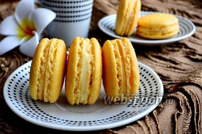 Лимонное печенье Macarons пошаговый рецепт приготовления с фото