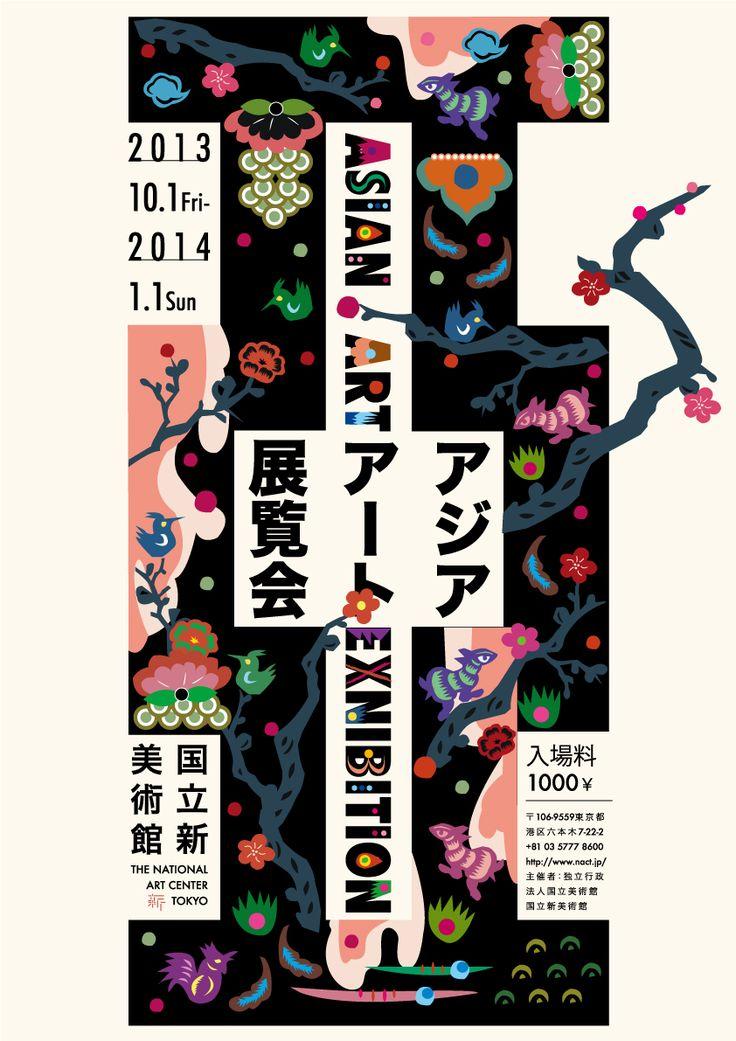 Asian Art Exhibition on Behance