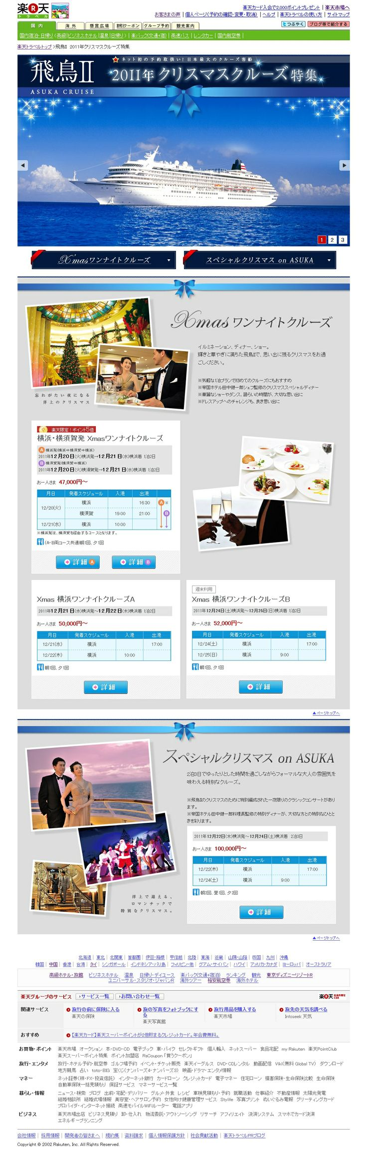 【その他】「飛鳥Ⅱ」クリスマスクルーズ 高級感 青 白 クリスマス http://travel.rakuten.co.jp/special/asuka2/201310/