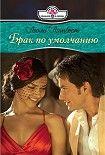 Брак по умолчанию. Начните читать книги Ламберт Лесли в электронной онлайн библиотеке booksonline.com.ua. Читайте любимые книги с мобильного или ПК бесплатно и без регистрации.