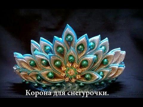 НОВОГОДНЯЯ КОРОНА СНЕГУРОЧКИ. Канзаши. - YouTube