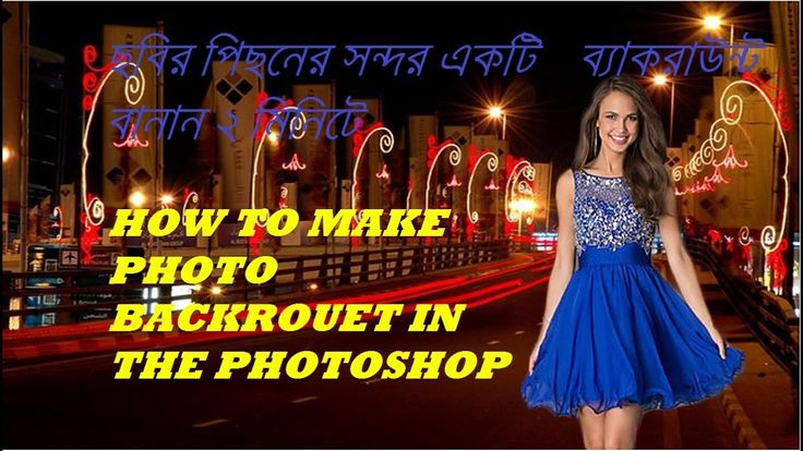 HOW TO MAKE PHOTO BACKROUNT IN THE PHOTOSHOP