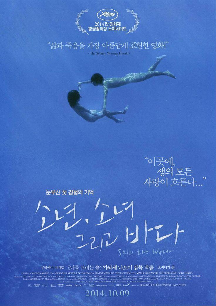 소년, 소녀 그리고 바다 / 2つ目の窓, Still the water / moob.co.kr / [영화 찌라시, movie, 포스터, poster]