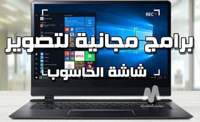 أفضل برنامج لتصوير شاشة الكمبيوتر والالعاب وعمل شروحات Screen Recorder Rec Desktop Screenshot