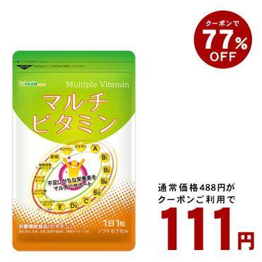 赤字覚悟111円クーポン マルチビタミン 約1ヵ月分 マルチ
