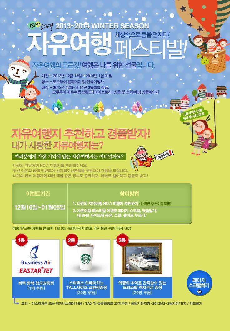 2013.12 자유여행 페스티발_경품이벤트