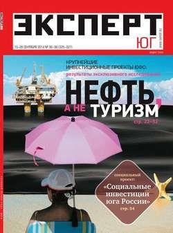 Скачать Эксперт Юг 36-37-38 Редакция журнала Эксперт Юг FB2 EPUB TXT