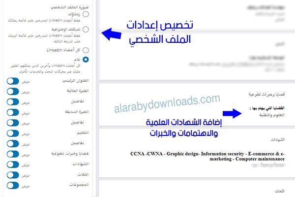 شرح لينكد إن بالعربي موقع لينكد ان للتوظيف وكيف تحقق أقصى استفادة منه بالصور والخطوات Graphic Design Ecommerce Ccna