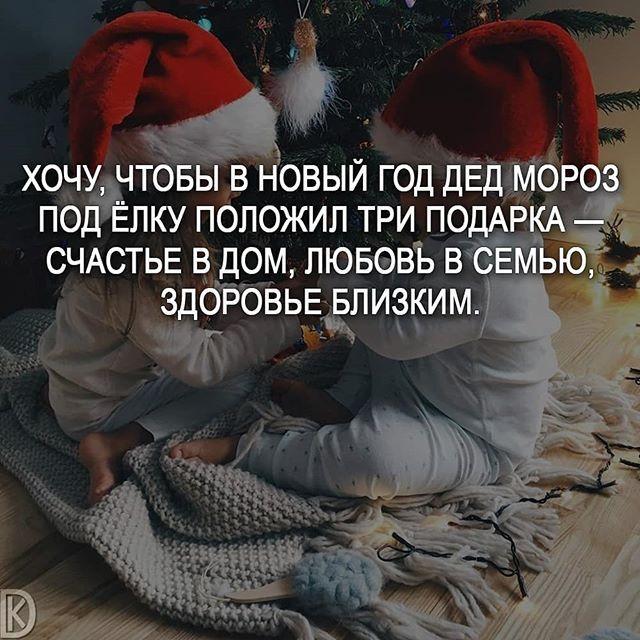 А что вы пожелаете себе и своим родным на Новый Год? . #мотивация #цитата #мысли #счастье #жизнь #саморазвитие #психологияотношений #мотивациякаждыйдень #психологияотношений #любовь #жизнь #мысливслух #совет #deng1vkarmane #философия