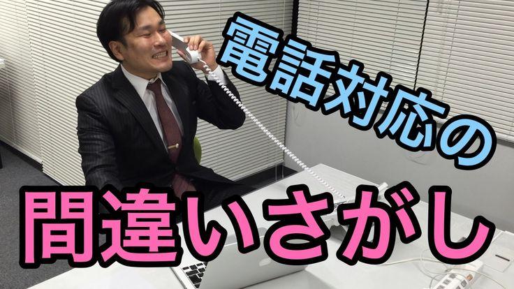 【ビジネスマナー】電話対応でやりがちなミス【間違い探し】