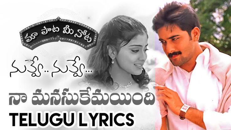 Naa Manasukemaindi Song Lyrics - Nuvve Nuvve (2002) | Tarun Kumar  Shriya Saran