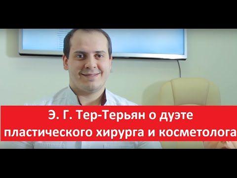 Эдуард Тер-Терьян о дуэте пластического хирурга и косметолога.  Школа пр...