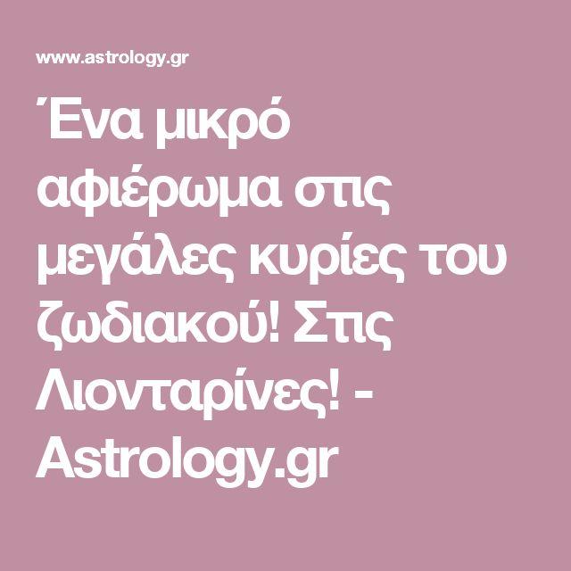 Ένα μικρό αφιέρωμα στις μεγάλες κυρίες του ζωδιακού! Στις Λιονταρίνες! - Astrology.gr