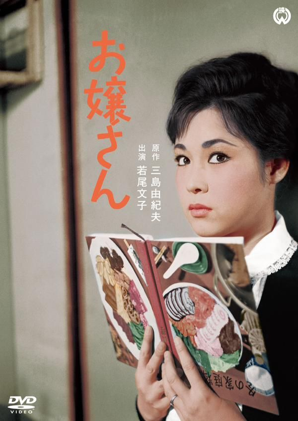 taishou-kun:  Wakao Ayako 若尾文子 on Ojousan お嬢さん (Miss) DVD cover - Director : Yuge Tarou 弓削太郎 (1923-1973) - Japan - Daiei 大映 - January 1961