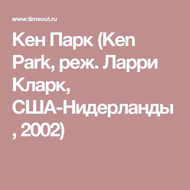 Кен Парк (Ken Park, реж. Ларри Кларк, США-Нидерланды, 2002)