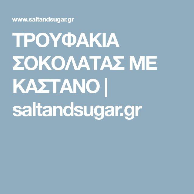 ΤΡΟΥΦΑΚΙΑ ΣΟΚΟΛΑΤΑΣ ΜΕ ΚΑΣΤΑΝΟ | saltandsugar.gr