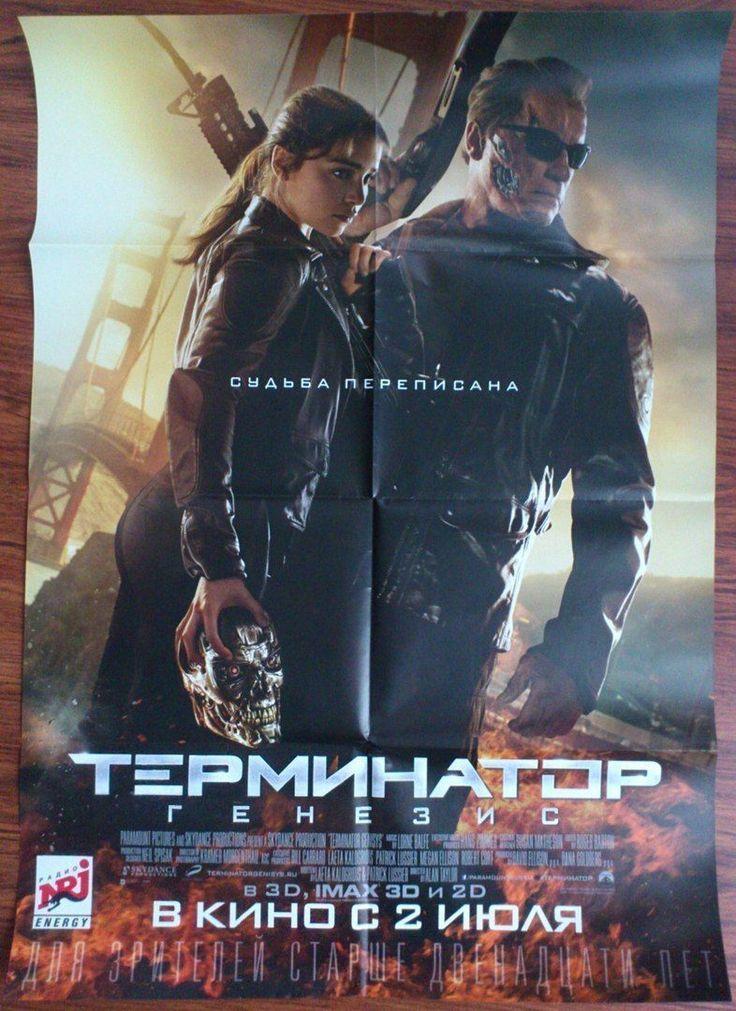 TERMINATOR GENISYS - Arnold Schwarzenegger, Emilia Clarke, Big Movie Poster