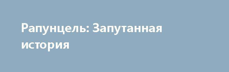 Рапунцель: Запутанная история http://hdrezka.biz/multfilmy/1235-rapuncel-zaputannaya-istoriya.html
