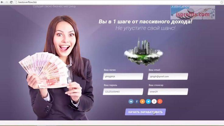 """""""BestOverFlow"""" РЕГИСТРАЦИЯ - ВХОД 1$ МАТРИЦА И ПЕРЕЛИВЫ ДЛЯ ВСЕХ!"""