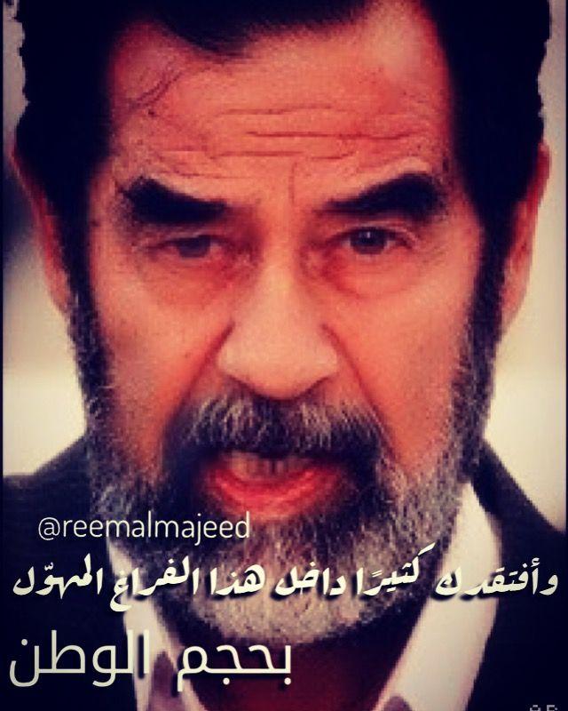 صدام حسين Saddam Hussein Cindy Kimberly Iraq