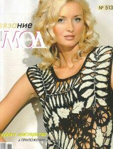 Журнал мод № 3 (513) 2008г. (вязание)   Кладовочка картинок