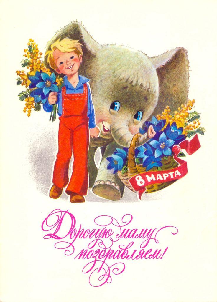 Мужу, старые открытки 8 марта фото