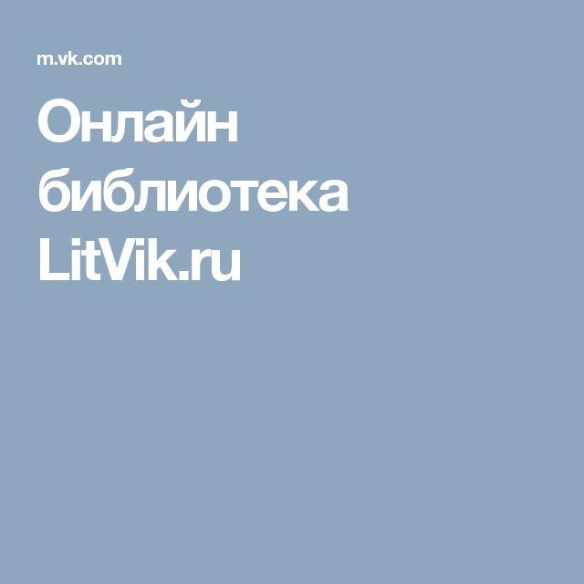 Онлайн библиотека LitVik.ru
