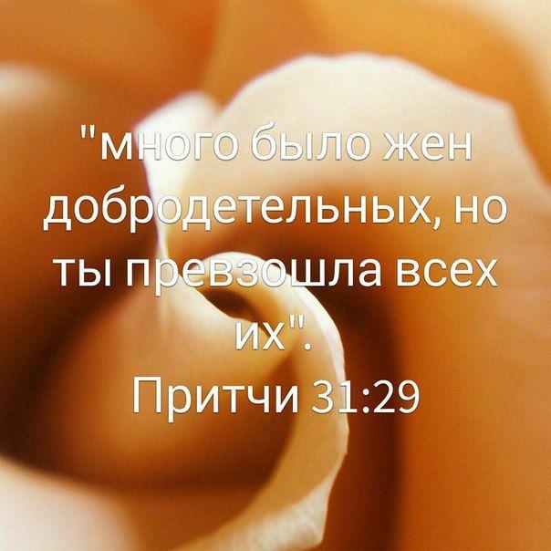 """Слово Божье о семье. Слово к """"мужу-жене""""!"""