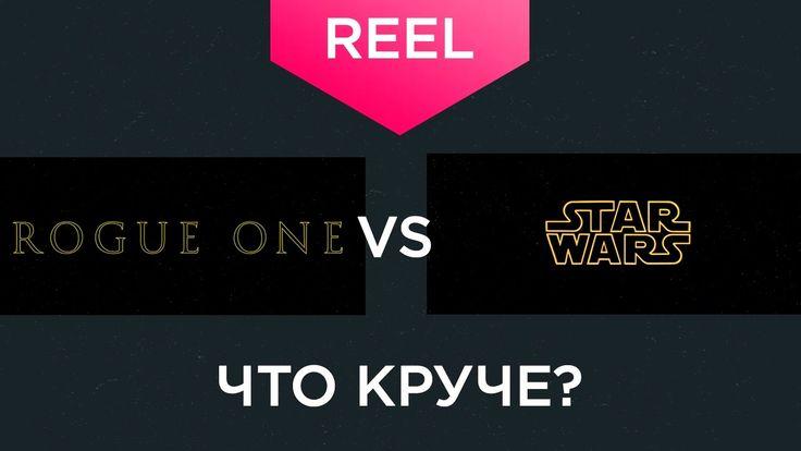 Showreel. Сравнение кадров Изгой-один. Звёздные войны и оригинальная три...