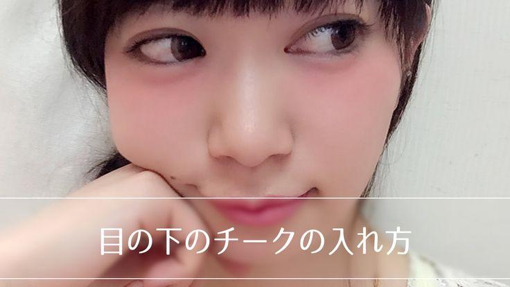 目の下のチークの入れ方◇otehon おてほん◇ - YouTube