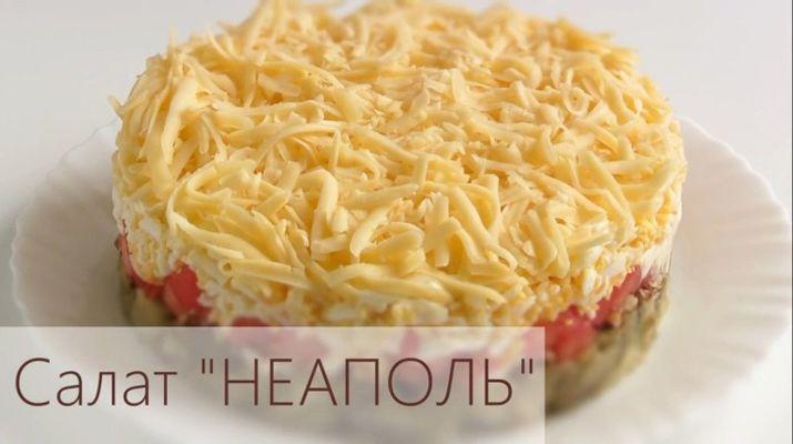 Слоеный салат «Неаполь» с баклажанами — прекрасное летнее блюдо, которое сочетает вкус летних овощей, пикантность чеснока и сытость твердого сыра