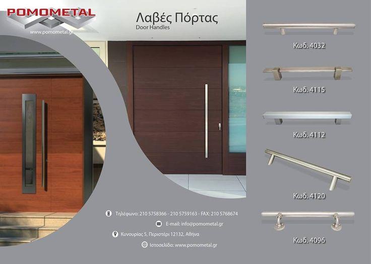 door handles inox - λαβές πόρτας ανοξείδωτες