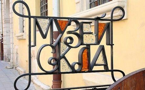 Museum of Glass Lviv