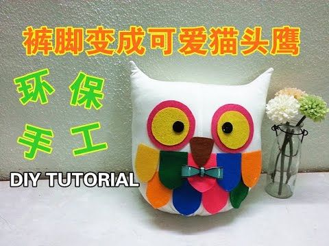 how to make a cute owl