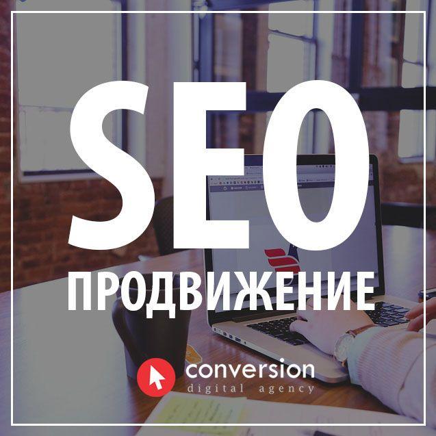 🖥 Наверняка Вы слышали о поисковом продвижении сайта. Даже если Вам незнакома такая формулировка, то Вы прекрасно знаете, что существуют поисковые системы (Яндекс, Google, Rambler и другие), которые выдают пользователям списки сайтов в ответ на вводимые запросы (например, «аренда квартиры», «доставка обедов в офис» или «отели подмосковья»). Причем какие-то сайты выходят на первые места в поисковой системе, а какие-то можно найти, лишь пролистав несколько страниц.  📊Безусловно, поисковая…