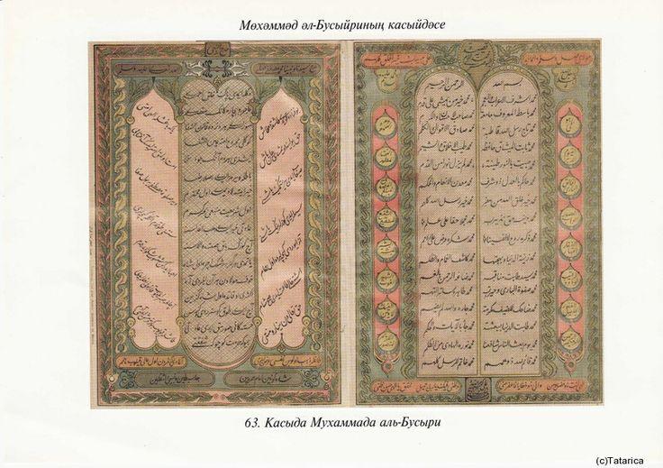 Мөхәммәд әл-Бусыйриның касыйдәсе. Касыйда аль-Бусыйри. Casida of Muhammad al-Busiri.