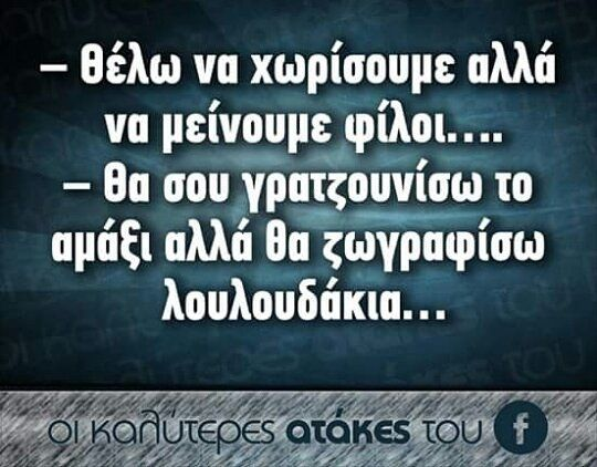 10.5k Likes, 66 Comments - Greek Quotes (@_greekquotes) on Instagram